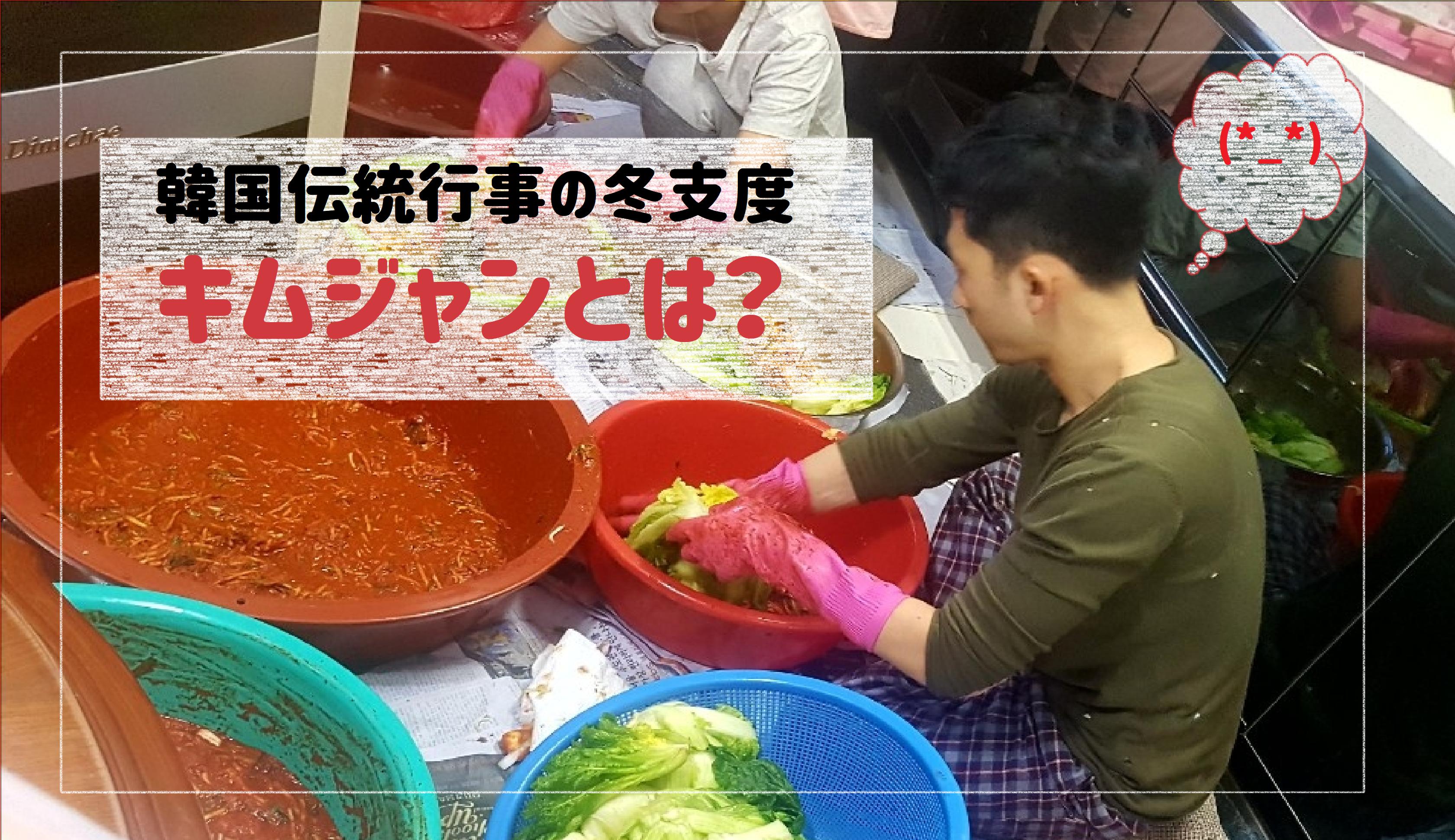 韓国伝統行事の冬支度キムジャンとは?