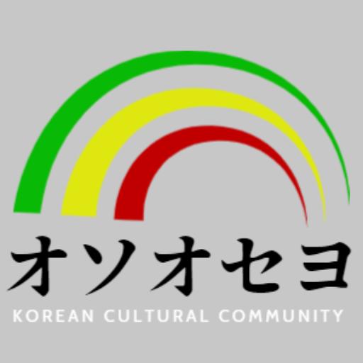 オソオセヨ【韓国文化コミュニティ】